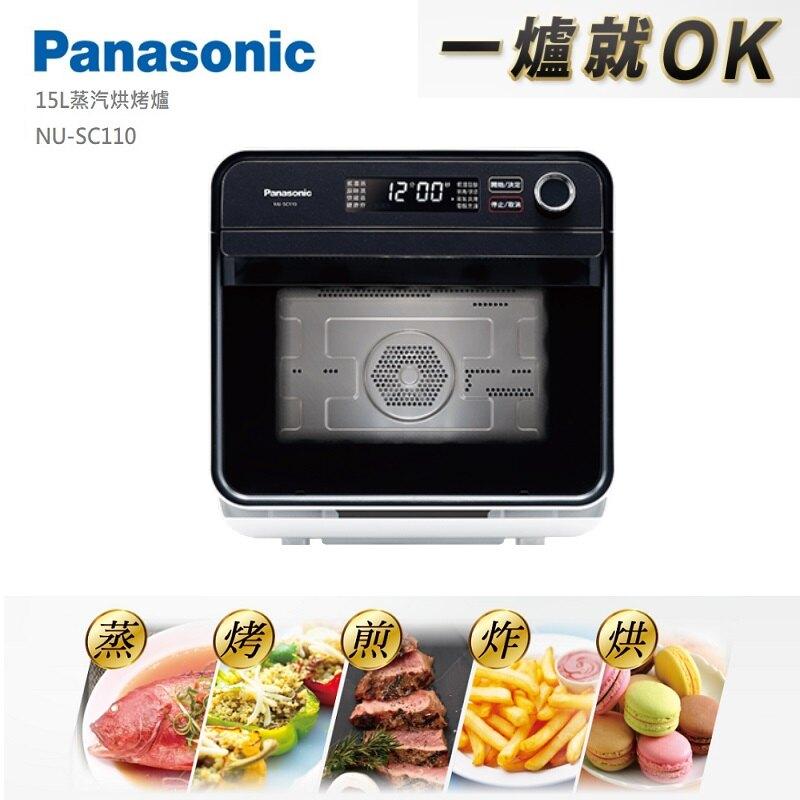 ★贈強化麵碗3入組【Panasonic 國際牌】15L蒸汽烘烤爐 NU-SC110