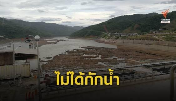 ผู้บริหารเขื่อนไซยะบุรี ยืนยันไม่ได้กักน้ำ ทำน้ำโขงแห้ง