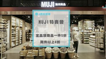 無印良品特賣會開跑了!喜歡MUJI的粉絲不要錯過這一波~