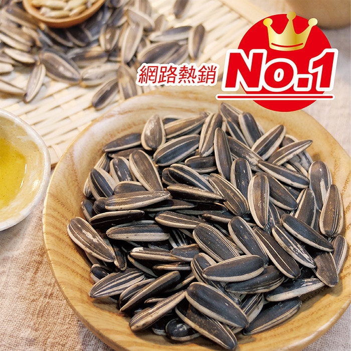 台灣惠香正版水煮瓜子180g(焦糖/海鹽/奶香口味任選)