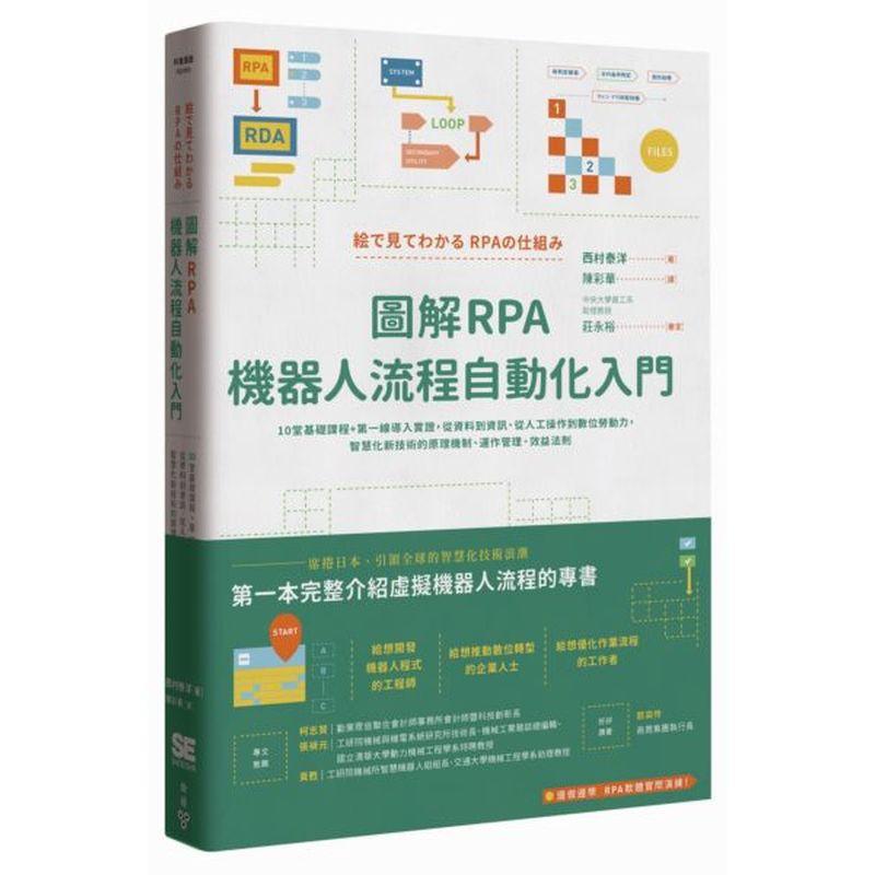 席捲日本、引領全球的智慧化技術浪潮第一本完整介紹虛擬機器人流程的專書還在每天複製貼上、手動填寫表單?從輸入不完的資料、反覆核對的數據中解放!重新思考人的價值,讓人去處理真正需要人來執行的工作!★深入介