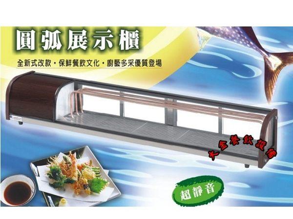 4尺卡布里台/生魚片冷藏冰箱/桌上型冷藏櫃/日本料理展示冷藏櫃/39L/大金餐飲設備
