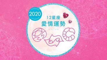 柯夢波丹╳艾莉絲?2020狩獵愛情【水象星座】視頻
