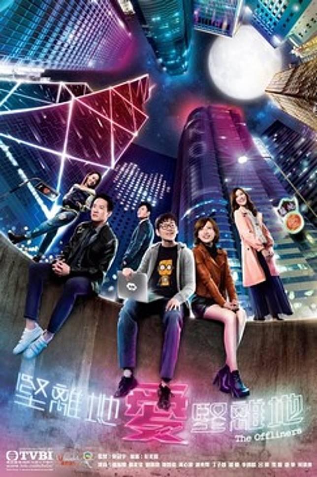 《堅離地愛堅離地》香港播出無期。