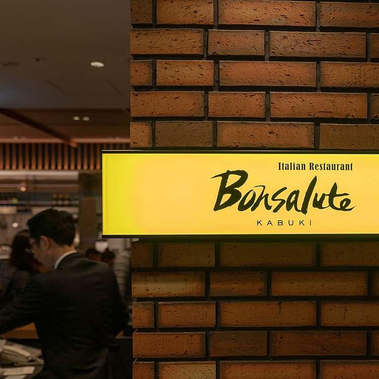 実際訪問したユーザーが直接撮影して投稿した歌舞伎町イタリアンボンサルーテカブキの写真
