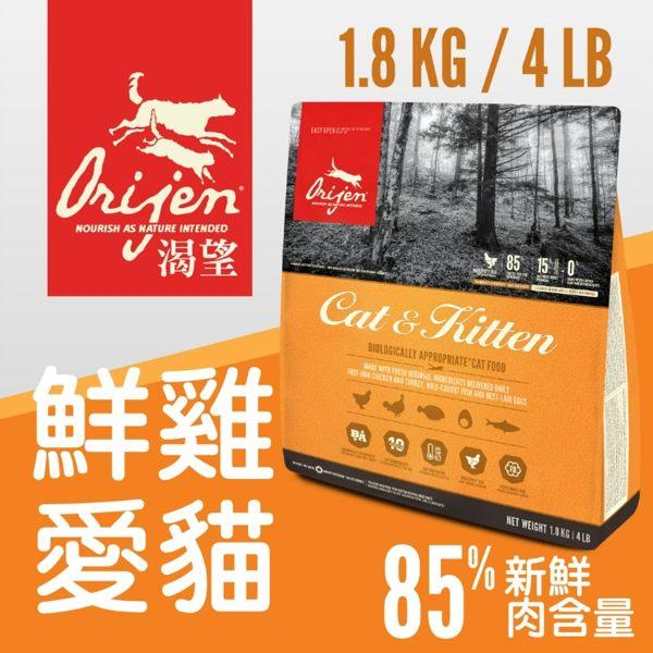 【48小時出貨】*WANG*Orijen渴望 《愛貓專用 成幼貓》貓糧1.8kg