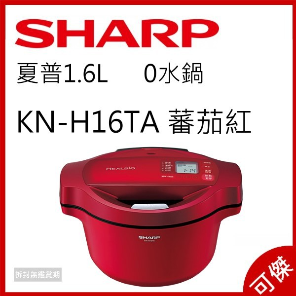 SHARP 夏普1.6L 0水鍋KN-H16TA 蕃茄紅 雙重溫度感應器 無水烹調技術、自動烹調 公司貨 免運