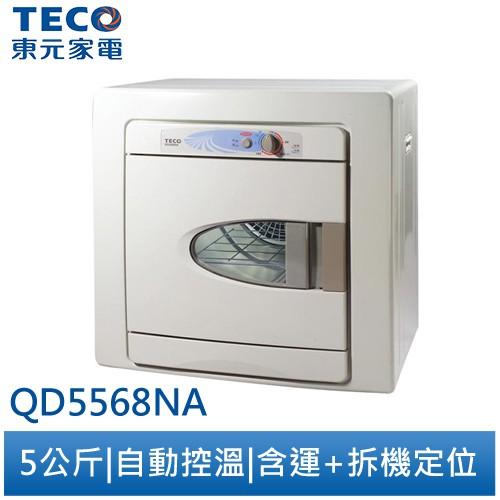 東元TECO 5公斤乾衣機QD5568NA