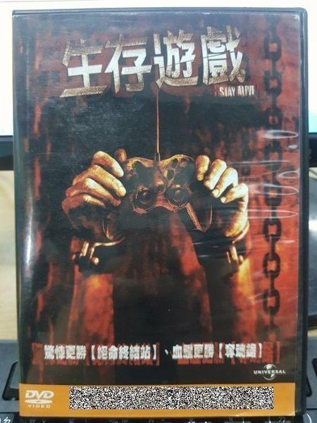 挖寶二手片-Y39-023-正版DVD-電影【生存遊戲】-法蘭基莫尼 珊麥兒阿姆斯壯