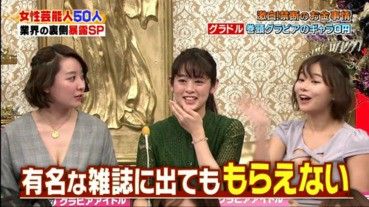 女藝人月薪大搜查!一篇網誌100萬円是真的嗎!?