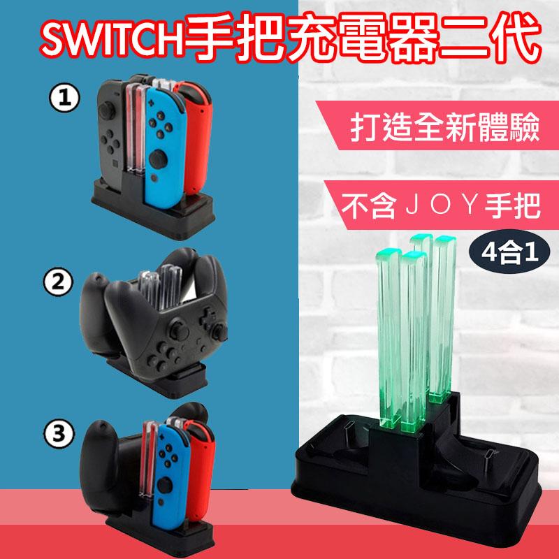 本產品不包括Switch Joy-Con 商品簡介: 有三種充電模式 模式一:同時4個JC手把 模式二:2個JC+Pro手把 模式三:2個JC+ Pro手把 自動斷電 綠燈充滿