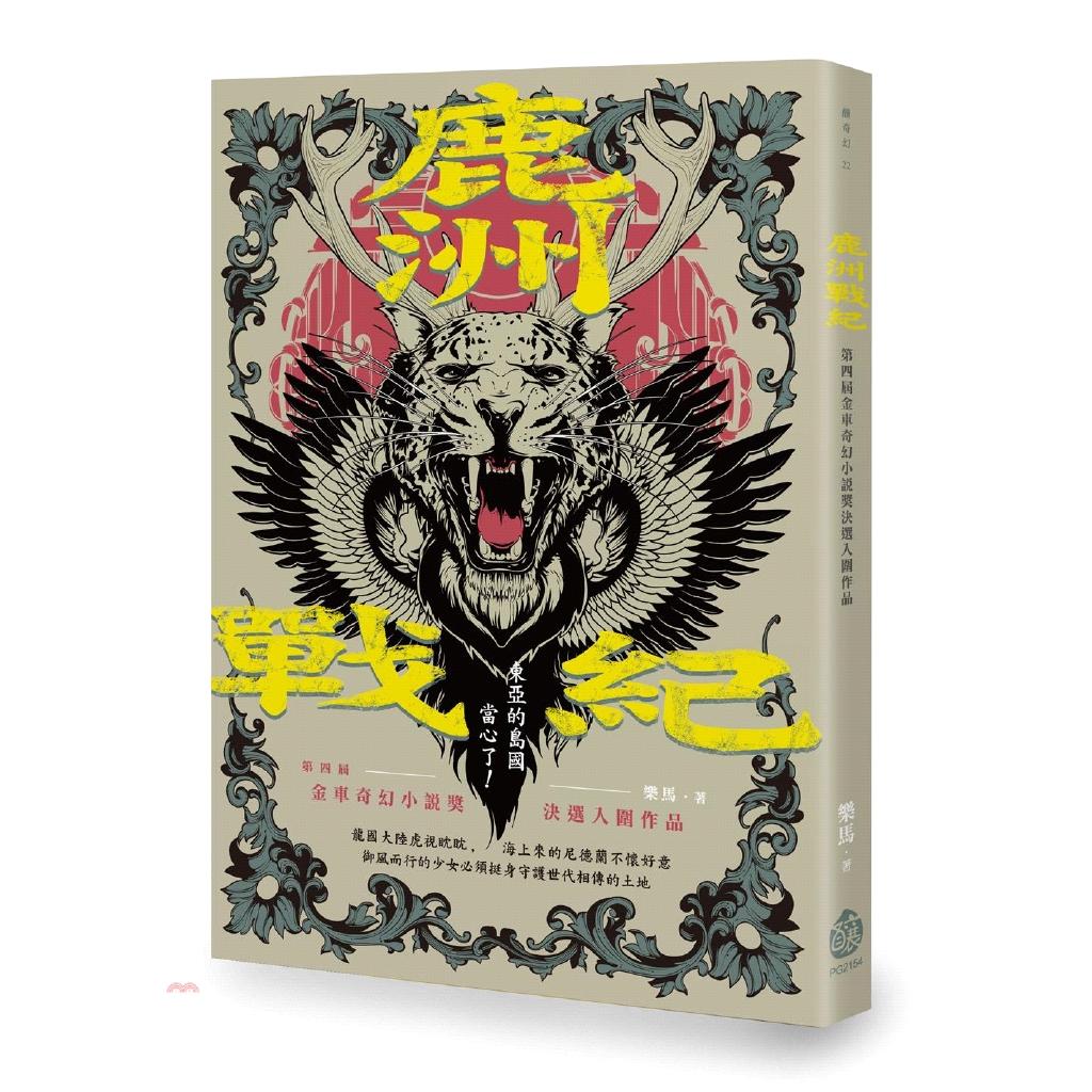 [9折]《釀出版》鹿洲戰紀:第四屆金車奇幻小說獎決選入圍作品/樂馬
