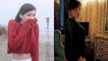 30 歲綾瀨遙雜誌秀美臀 依舊迷倒日本網友!