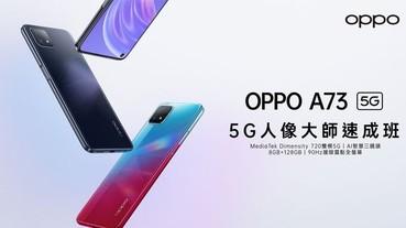 OPPO A73 5G手機,售價萬元以下 11/4 開賣