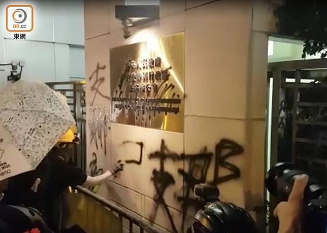 示威者噴污中聯辦門牌。(何偉鴻攝)