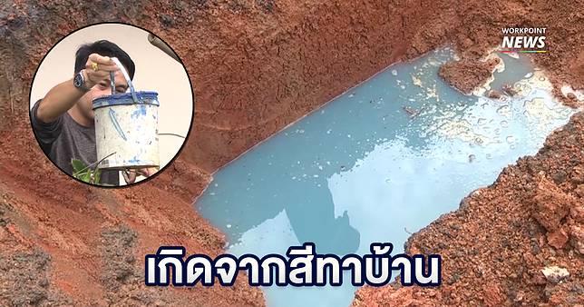เลิกแตกตื่น 'บ่อน้ำสีฟ้า' อาจเกิดจากสีทาบ้าน