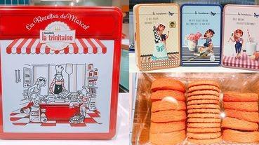 法國最經典手工餅乾《La Trinitaine布列塔尼餅乾》全台首店開幕!超過百種人氣鐵盒一定要收藏~還有台灣限定款喔!