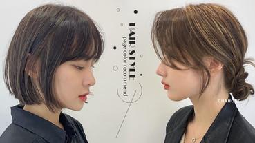 2020韓國大勢「PAGE COLOR」髮色推薦!絕美奶茶棕、木棕色挑染範本,巨顯白仙氣爆增