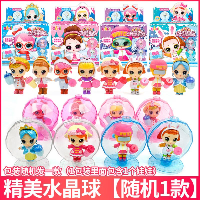 億奇驚喜猜猜樂猜拆樂公主娃娃█球拆拆蛋盲盒寵物lol兒童女孩玩具