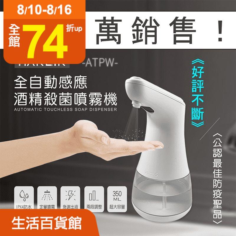 HANLIN自動感應酒精專用噴霧機ATPW,紅外線感應快速噴霧,免接觸免安裝。定量霧狀出液,充分濕潤雙手,有高低兩個出液量,根據需求調整!出液口防漏設計,不滴液且自動感應0.5秒出液!一次飽電可用約3