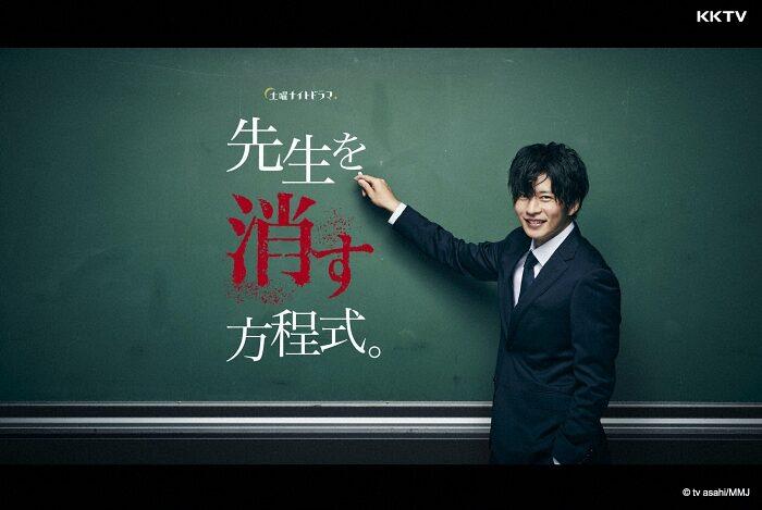 KKTV秋季跟播日劇《暗殺教師方程式》