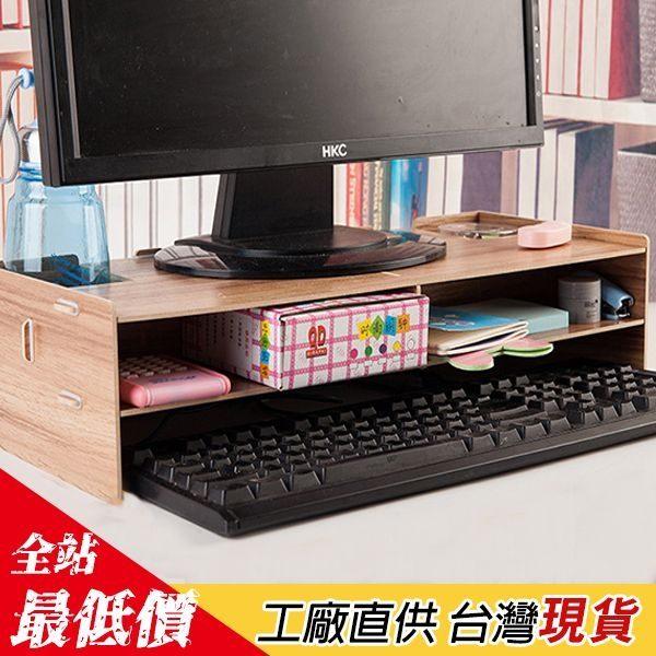 大尺寸 韓版木製DIY拼裝電腦架 韓版DIY電腦架 DIY螢幕架 電腦螢幕增高收納架