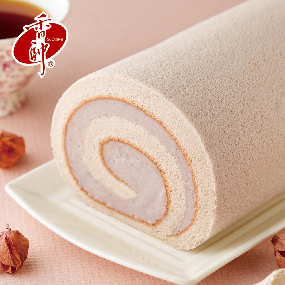 【香帥蛋糕】經典芋頭/芋泥蛋糕卷