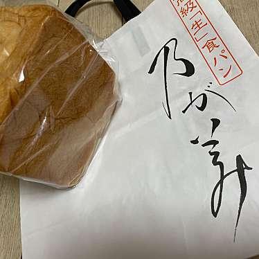 乃が美 はなれ 西新宿店のundefinedに実際訪問訪問したユーザーunknownさんが新しく投稿した新着口コミの写真