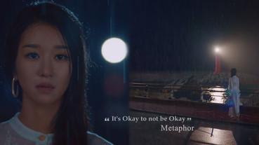 《雖然是精神病但沒關係》隱喻解析!燈塔指「希望」,鋼太狂歡熱舞,暗示他想被愛的心