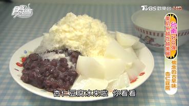 水星杏仁豆腐|食尚玩家:超懷念的古早味杏仁豆腐冰!