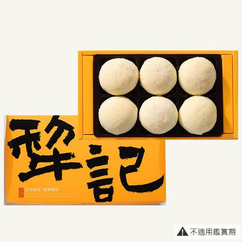 台灣百年餅店n精製綠豆餡佐以香醇奶油,一口咬下層層酥皮n精緻茶點/伴手禮