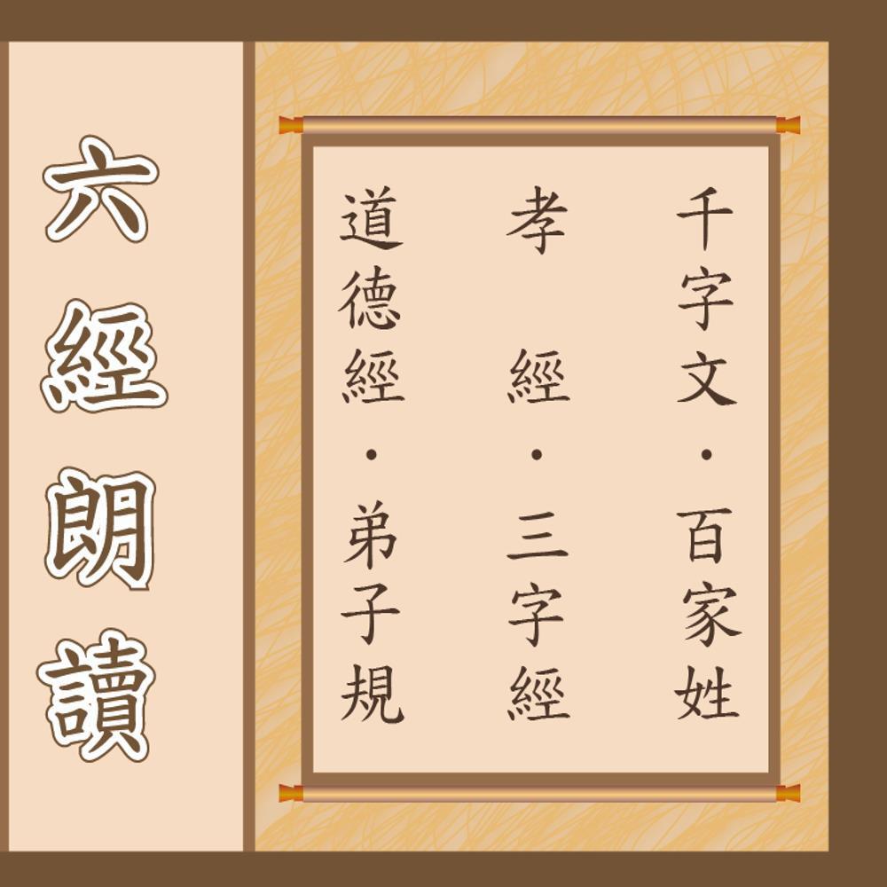 六經朗讀 童音集CD演唱版 兒童音樂 MSPCD-77010【新韻傳音】