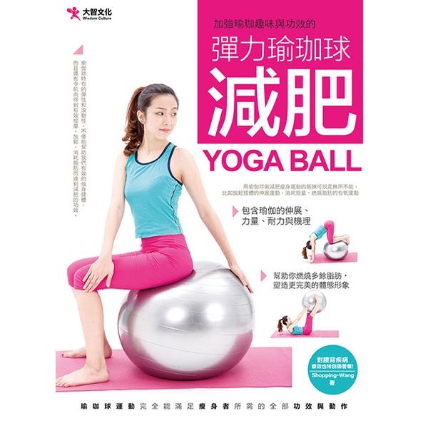 作者: Shopping-Wang 系列: 纖體美人 出版社: 大智文化有限公司(易可) 出版日期: 2017/03/29 ISBN: 9789865718848 用瑜伽球做減肥瘦身運動的鍛鍊可說是無