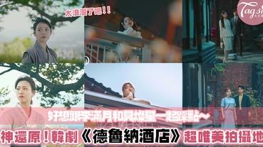 唯美畫面神還原!韓劇《德魯納酒店》的「拍攝地」在這裡,跟著這對情侶一起遊韓國吧~
