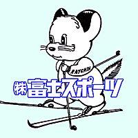 富士スポーツ楽天市場店