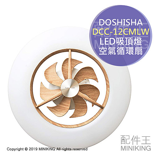 DOSHISHA DCC-12CMLW LED 吸頂燈 空氣循環扇 電風扇 吊扇 6坪 調光 調色