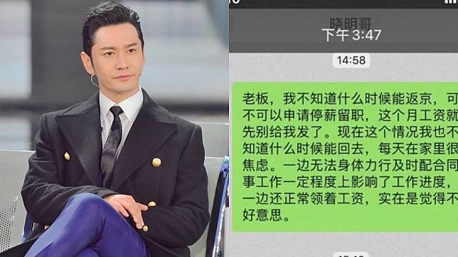 黃曉明工作室某湖北籍員工在微博上曬出他和黃曉明的對話截圖。(圖/翻攝自新浪娛樂微博)
