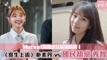 Marvel將推出女版蜘蛛俠!《寄生上流》朴素丹、「國民初戀」秀智哪個更適合?