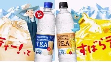 喝水還是喝奶茶?傻傻分不清的透明系飲料,妳喝過了嗎?