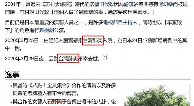 Wiki 武漢 肺炎