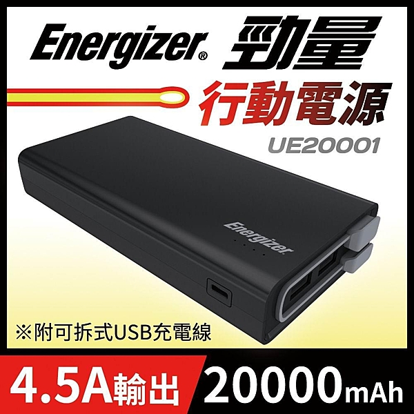 免帶線行動電源- 3個USB孔同時輸出-支援多款手機、平板 & 3C產