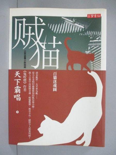 【書寶二手書T3/一般小說_ION】賊貓-百貓迷魂圖_天下霸唱