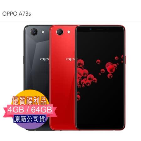 拆封品出清 OPPO A73s 黑色(4G/64G) AI智慧美顏 6吋全螢幕手機