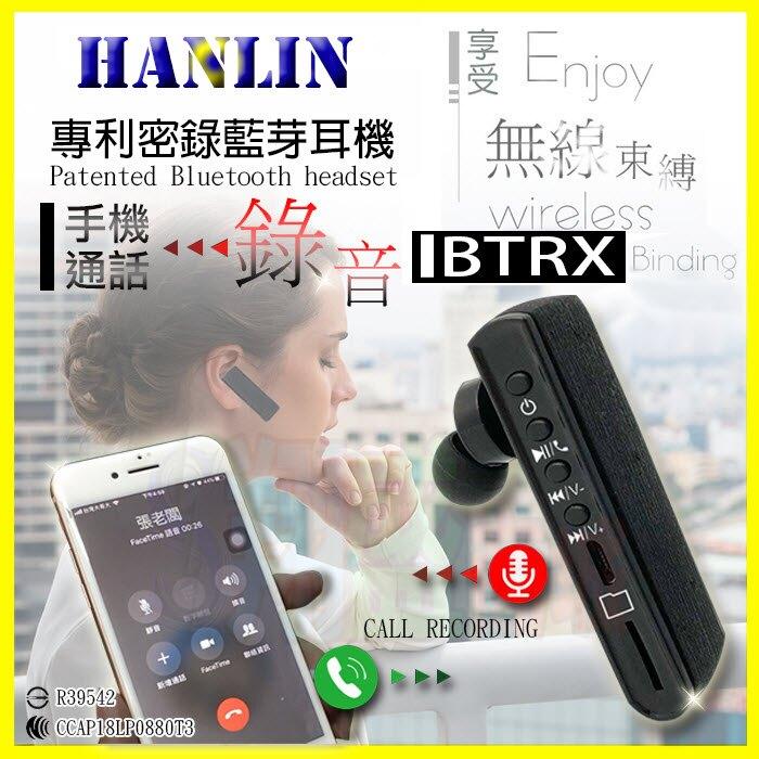 HANLIN BTRX 手機來電錄音藍芽耳機 專利藍牙4.2 電話錄音紀錄 通話密錄 律師 談判蒐證 支援記憶卡。人氣店家翔盛商城的有最棒的商品。快到日本NO.1的Rakuten樂天市場的安全環境中盡