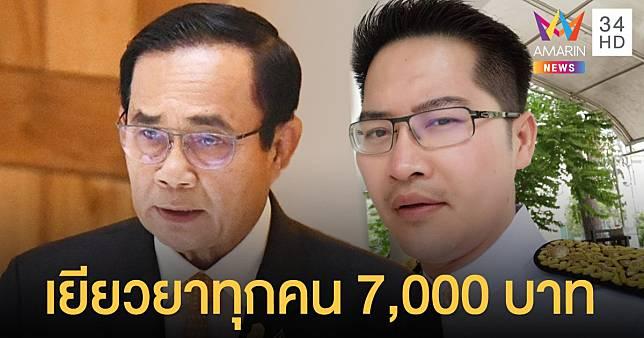 เต้ มงคลกิตติ์ เสนอรัฐเยียวยาคนไทยทุกคน 7,000 บาท รับผิดชอบรมต.มีส่วนแพร่โควิด