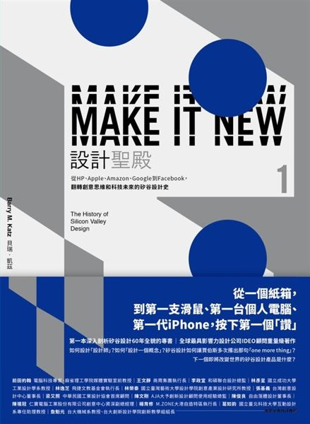 如何設計「設計師」?如何「設計一個概念」? 從一個紙箱,到第一個滑鼠、第一台個人...