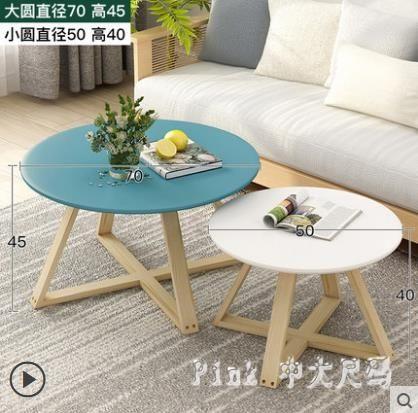 邊幾北歐實木茶幾簡約現代客廳小圓桌子簡易沙發邊幾陽臺小戶型 JY7592【Pink中大尺碼】
