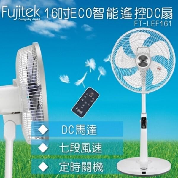 【商品特色】 .台灣製造、微電腦控制 .DC直流馬達採用滾珠軸承設計使用壽命長又靜音 .可依個人需求調整有7段風量自然風ECO自動感溫風量切換 .可設定1至7小時定時關機 .風向俯仰調整及自動擺頭設計