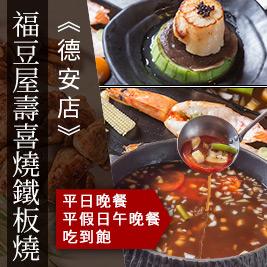 福豆屋壽喜燒鐵板燒《德安店》-單人平日晚餐、平假日午晚餐壽喜燒、鐵板燒吃到飽!!