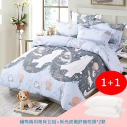 北極熊 雙人四件式鋪棉二用被床包組(組合-新光紡織舒適枕*2)